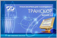 Credo Транскор 2.0. Преобразование координат