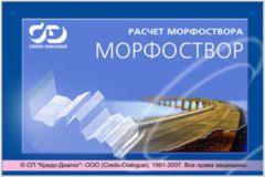 Credo МОРФОСТВОР 1.0